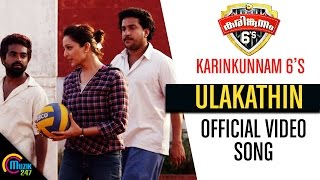 Download Hindi Video Songs - Karinkunnam 6s | Ulakathin Song Video | Manju Warrier, Anoop Menon | Official