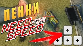 Танки Онлайн | ПЕНКИ + NEED FOR SPEED = ЛЮТЫЙ УГАР!