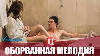 Сериал Оборванная мелодия (2018) 1-4 серии детектив на канале ТВЦ - анонс