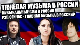 ПРОБЛЕМЫ РОК-СЦЕНЫ В РОССИИ ИЛИ ПОЧЕМУ У НАС МУЗЫКА ГОВНО?