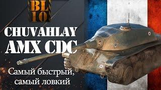 AMX CDC - Самый быстрый, самый ловкий - [World of Tanks] by Chuvahlay