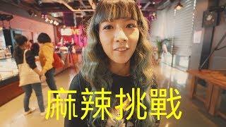 【地球日誌 第二季】到成都吃麻辣鍋  #vlog #33