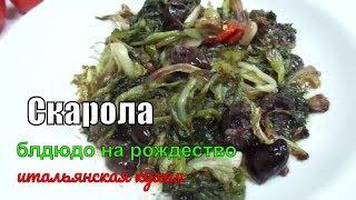 Салат из Скаролы по Неаполитански Итальянское Блюдо