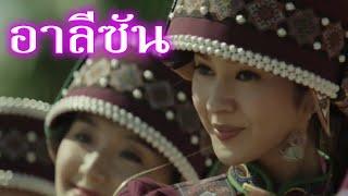 เพลงอารีซัน (เกาซันชิง) ต้นฉบับ ความสวยงามของธรรมชาติ บรรยากาศที่หลายคนหลงใหล