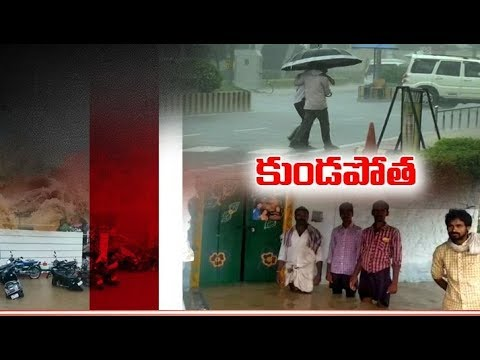 Many Parts in State | Receive Heavy to Moderate Rainfall teluguvoice