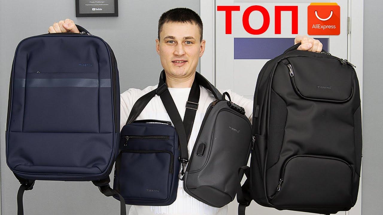 Download Лучшие на Алиэкспресс! 5 Крутых рюкзаков и сумок из Китая Tigernu