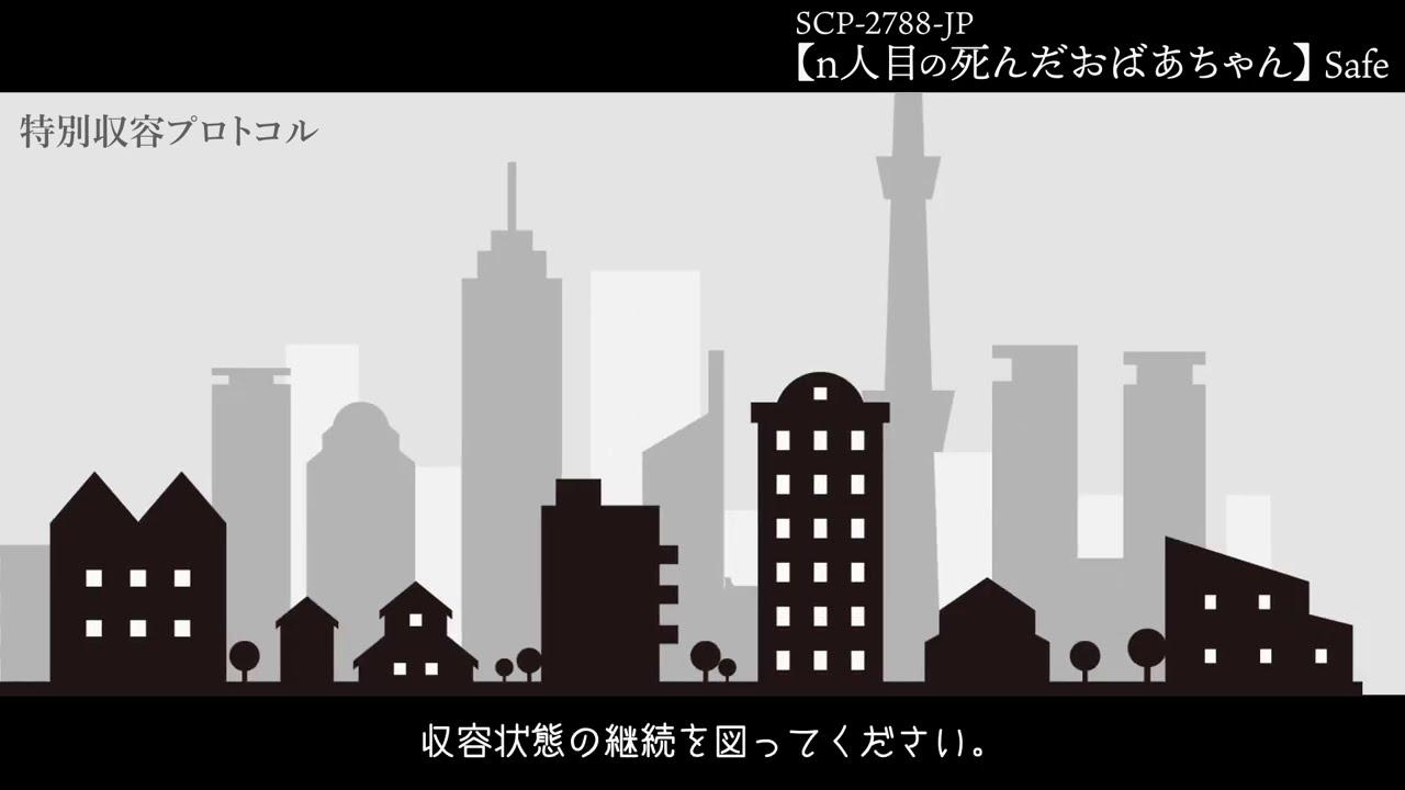 【SCP-2788-JP】n人目の死んだおばあちゃん【SCP紹介】