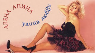"Алена Апина - ""Улица Любви"" (видеоклип) - 1992"