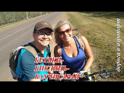 Поиск нового маршрута. На велосипедах в Бегишево мимо Бетьки, Биклянь из Челнов
