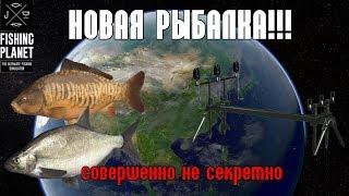 ОГРОМНОЕ ОБНОВЛЕНИЕ! Обзор и первый взгляд - Fishing Planet