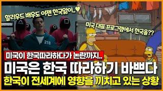 미국은 한국 따라하기 바쁘다.. 한국 문화가 전 세계에…