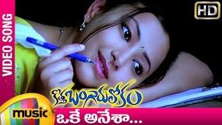 Kotha Bangaru Lokam Movie Songs | Ok Anesa Song | Varun Sandes…