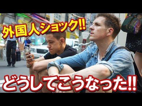 英国人ショック!「どうしてこうなった!」初めての日本で母国との差を見せつけられた外国人!衝撃のあまり言葉が出ない!これは文化の違いなのか…【海外の反応】