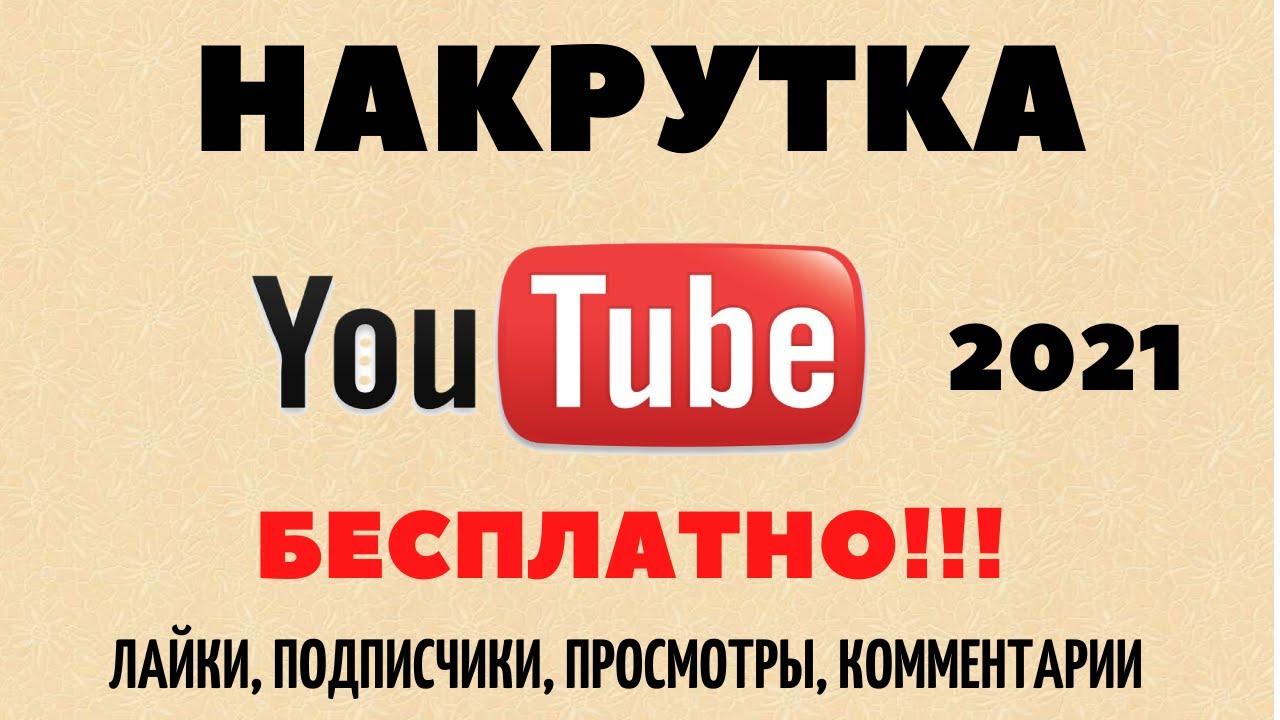 БЕСПЛАТНАЯ НАКРУТКА ПРОСМОТРОВ ЛАЙКОВ ПОДПИСЧИКОВ НА YOUTUBE ТОП 3 СЕРВИСА 2021
