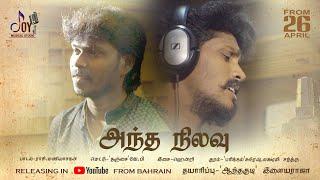 #Anthakudiilayaraja  Antha Nilavu | Official | Promo Making Video Song