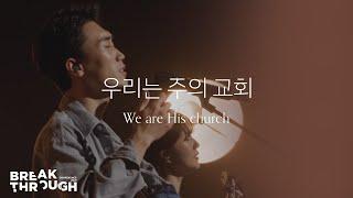 [BTC 2021] 우리는 주의 교회 We are His church | 제이어스 J-US