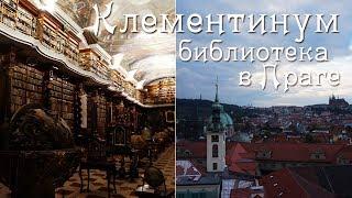 Клементинум библиотека в Праге   / Clementinum Prague