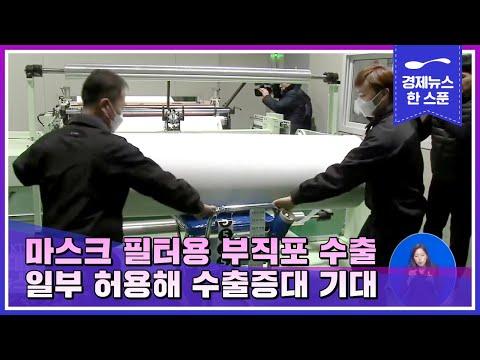 마스크 필터용 부직포 수출 일부 허용해 수출증대 기대 | 경제뉴스 한 스푼