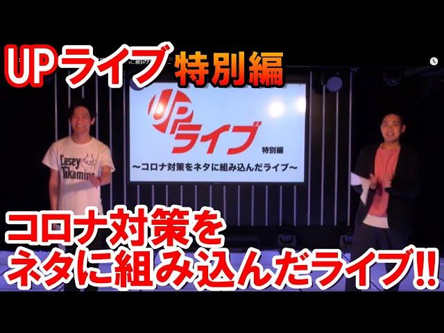 【UPライブ特別編】コロナ対策をネタに組み込んだライブ!