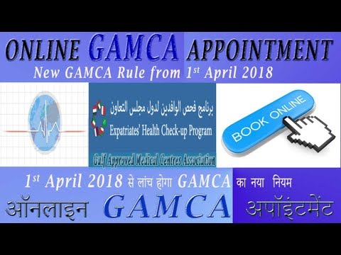 GAMCA Appointment Online - YouTube