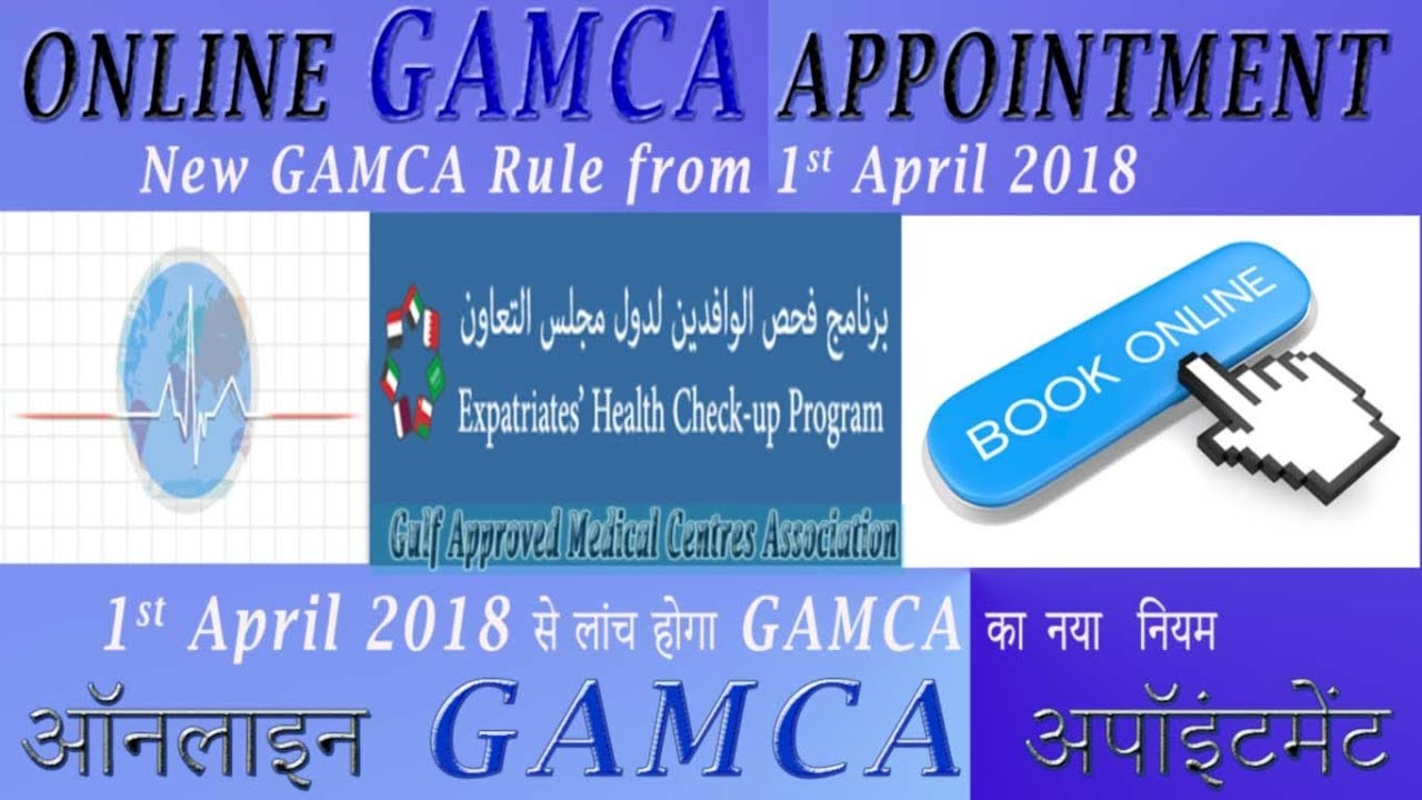 GAMCA Appointment Online