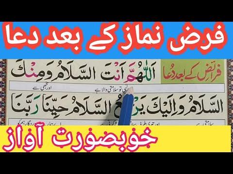 Allahumma Antas Salamu Wa Minkas Salam  اللهم انت السلام  | Namaz k Bad ki Dua |Masnoon Duas & Azkar