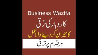 Karobar ki taraqi k liye wazifa - KaroBar main Barkat ka wazifa - Wazifa For Business Success