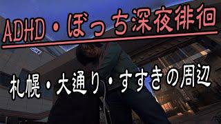 【外配信】ADHDマンの深夜徘徊。札幌・大通り・すすきの周辺。