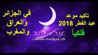 عاجل - تأكيد موعد اول ايام عيد الفطر 2018 فلكيا في الجزائر والمغرب والعراق !