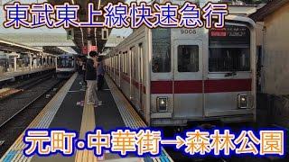 【全区間】【HD前面展望】東武東上線快速急行(元町中華街→森林公園)