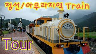 #정선레일바이크/#기차,아우라지~구절 train tou…