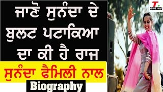 Sunanda Sharma Biography In Punjabi HD |with Family |father Mother |about Songs Billi Akh And Patake