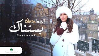 Download Elissa Bastanak اليسا - بستناك Mp3 and Videos