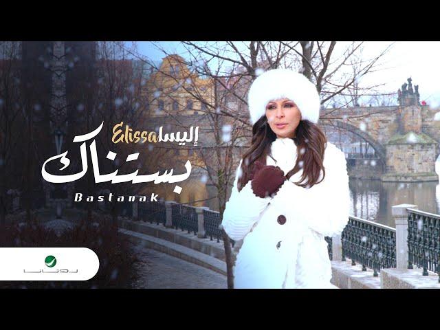 Elissa … Bastanak - Video Clip   إليسا … بستناك - فيديو كليب