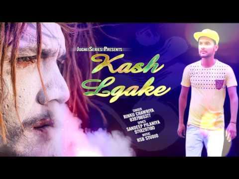 भोले शंकर का कावड़ियों के लिए  DJ Remix Song 2017 // KASH LAGAAKE // RINKU CHAWRIYA