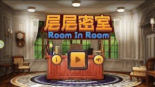 层层密室 Room In Room Walkthrough [4399]