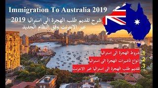 تقديم طلب الهجرة الى استراليا 2019 عبر الانترنت وفق النظام الجديد Immigration to Australia