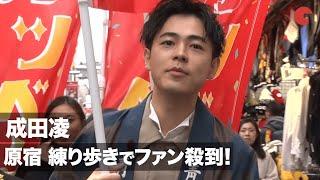 成田凌、原宿・竹下通りを練り歩きでファン殺到!映画『カツベン!』 公開直前イベント