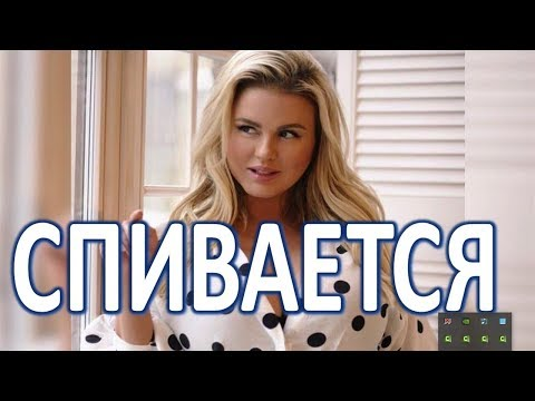 Анна Семенович спивается без мужа и детей  (10.03.2018) - Смотреть видео онлайн