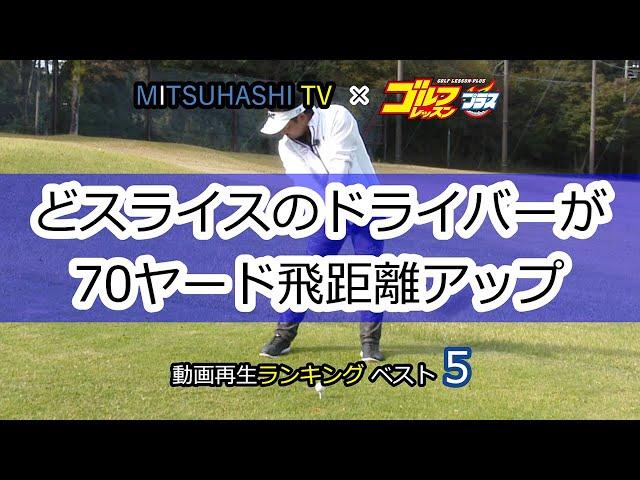 三觜喜一 スウィングの流儀「どスライスのドライバーが70ヤード飛距離アップ」【MITSUHASHI TV】再生回数ベスト15レッスン(日本文芸社)