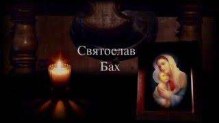 """Bach Svyatoslav.Песня """"Письмо на небеса моей любимой Маме"""" (Музыка, стихи, поет Святослав Бах)"""