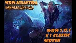 World of Warcraft Сервер Atlantida vanilla x1 прокачка, профа, данжи, ответы на вопросы.