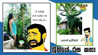 Bukiye Rasa Katha   Funny Fb Memes   2019 - 06 - 16