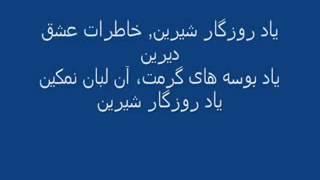afghan karaoke. yad rozgar shirin. ehsan aman karaoke