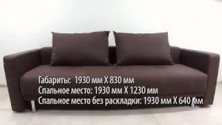 видео Недорогие диваны - Салон недорогой мебели Кухонька г. Екатеринбург
