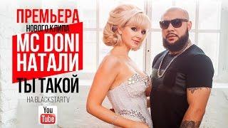 MC Doni feat. Натали - Ты такой (Remix) (самые смешные и прикольные бороды)
