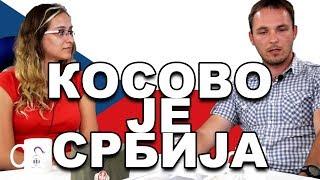 NIKOL i JIRŽI iz ČEŠKE: Kosovo je Srbija – Česi i Srbi su braća (Srbovanje)