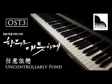 MY HEART SPEAKS — Uncontrollably Fond / 함부로 애틋하게 / 任意依戀 ( Piano Cover )