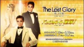 Musical 『The Lost Glory ―美しき幻影― 』 written and directed by Ke...