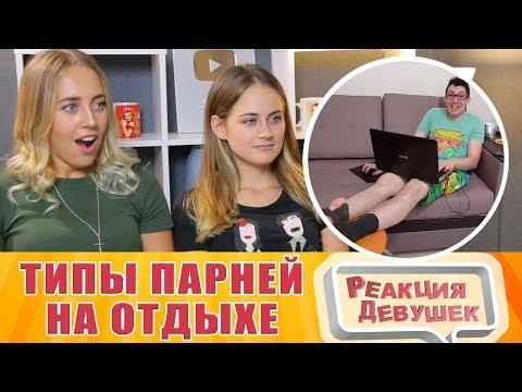 Реакция девушек - ТИПЫ ПАРНЕЙ НА ОТДЫХЕ